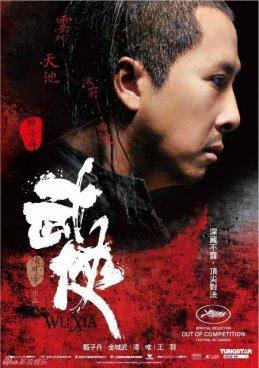 AF 2012 wuxia poster
