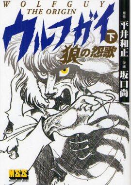 Sakaguchi's cover art for Wolf Guy: Origins, Vol. 2